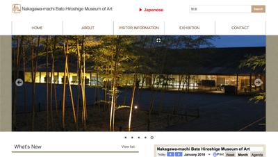 北関東インバウンドアワード2018年最終ノミネート「那珂川町馬頭広重美術館」