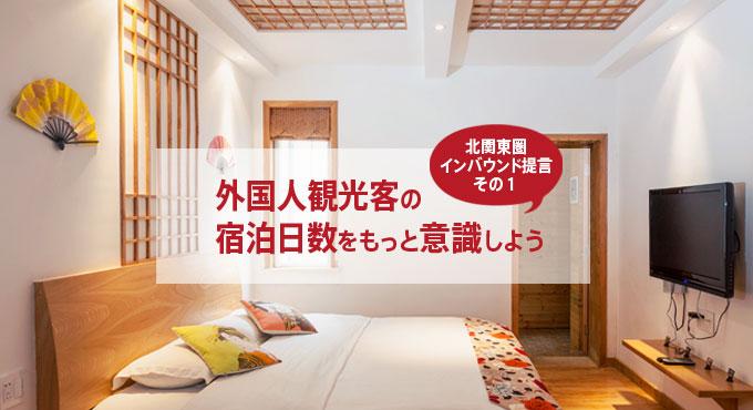 北関東圏インバウンド提言:その1「外国人観光客の宿泊日数(外国人延べ宿泊者数)をもっと意識しよう」