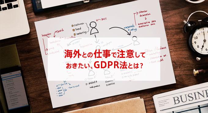 海外との仕事で注意しておきたい、GDPR法とは?