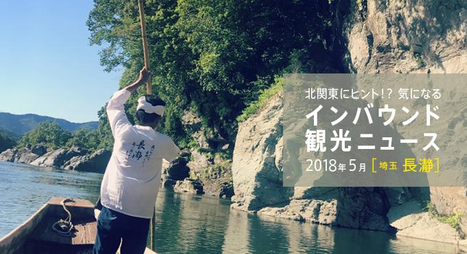 北関東にヒント!? 気になる「インバウンド観光」ニュース 2018年5月 | ジャパン・ワールド・リンク