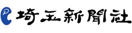 北関東インバウンドアワード後援 埼玉新聞社