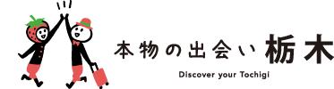 北関東インバウンドアワード後援 栃木県観光物産協会