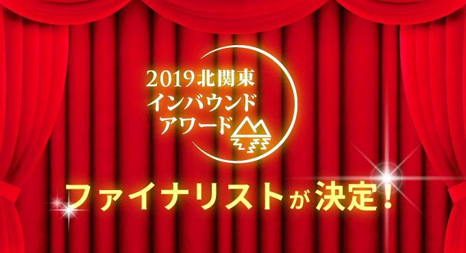 2019北関東インバウンドアワードのファイナリストが決定しました。