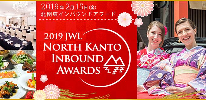 2019北関東インバウンドアワードのチケット販売が始まりました!